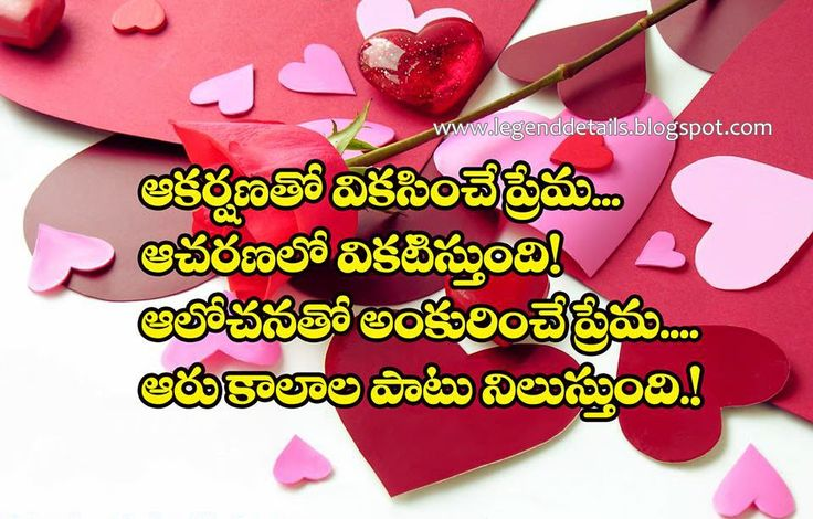 True Love Messages In Telugu with Images | Amazing Love Quotes In Telugu | Beautiful Love Poetry In telugu - The Legendary Love
