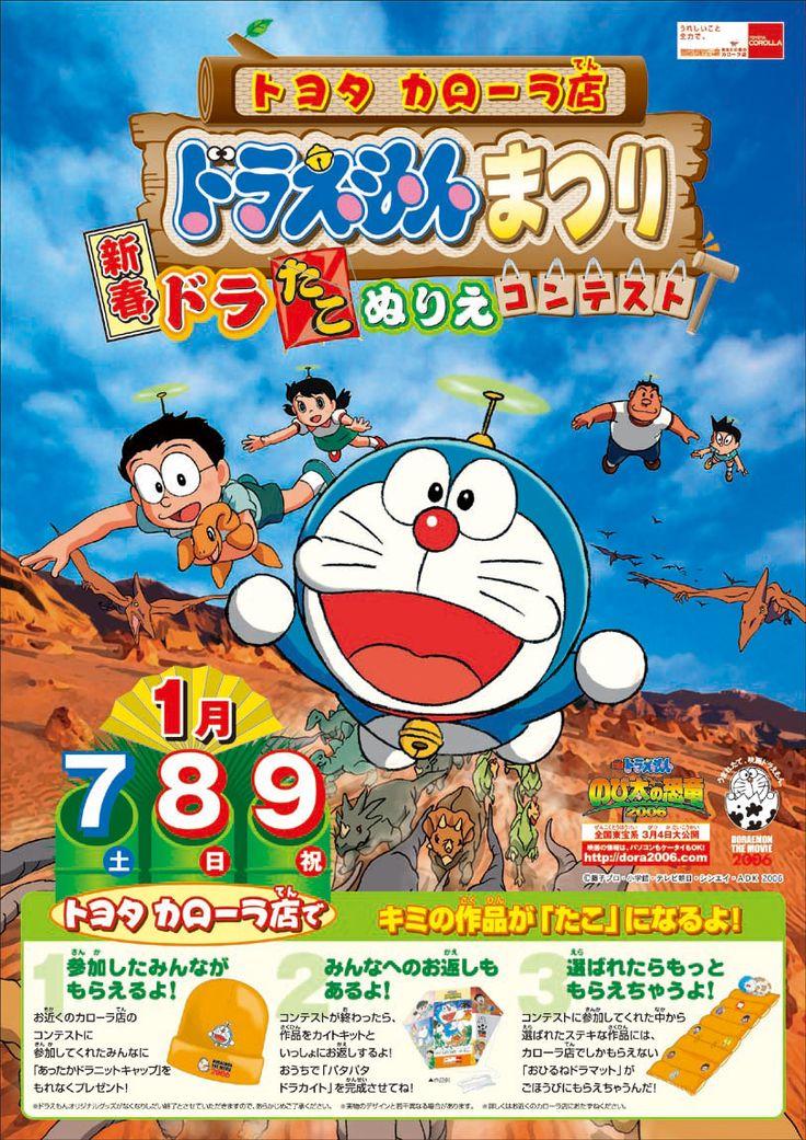 トヨタカローラ店|ドラえもんまつり|新春! ドラたこぬりえ コンテスト(2006)