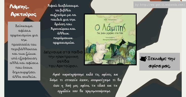Ο Λάμπης, Δημιουργική Δραστηριότητα- παιδική λογοτεχνία, Αρκτούρος by http://we-got-it.webnode.com/