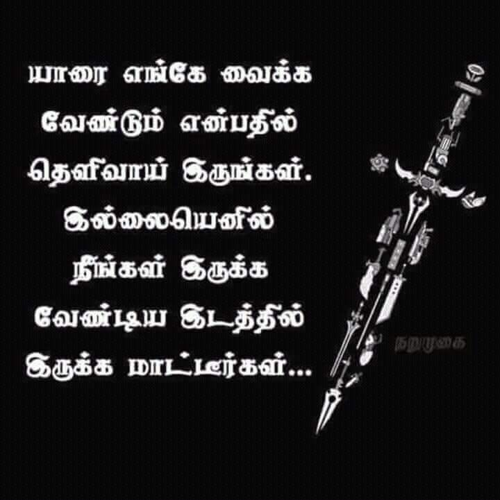 Pin By Viji Chidam On Tamil Quotes Emotional Quotes Unique