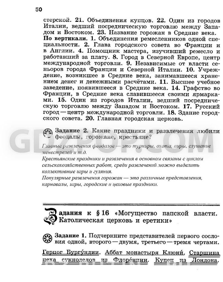 Домашняя работа по русскому языку 6 класс сукунова