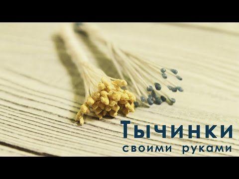Как сделать тычинки из ниток для цветов из фоамирана своими руками - 2 способа - YouTube