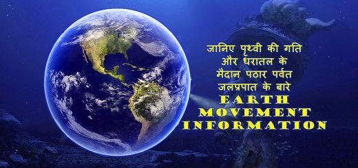 Earth Movement Information पृथ्वी की गतियाँ