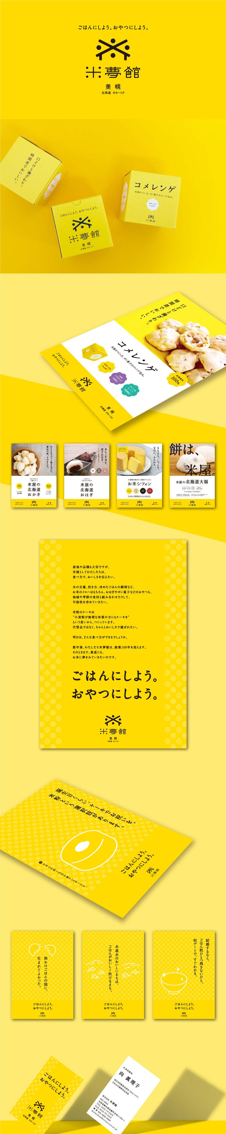 米夢館 - IMPROVIDE Co.,Ltd.