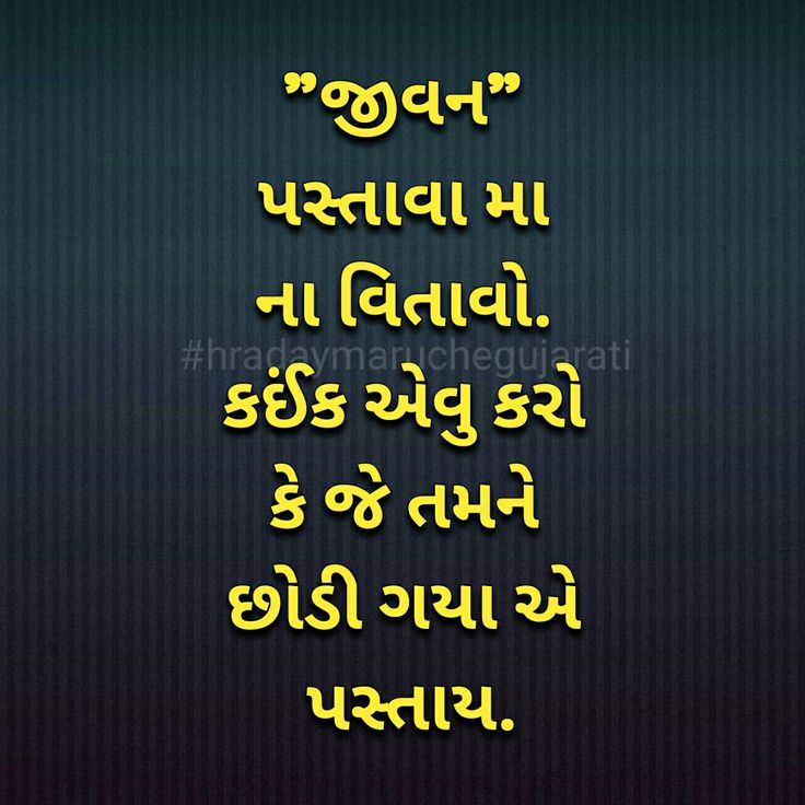 Gujarati Love Quotes In Gujarati Fonts: 147 Best Gujarati Quotes Images On Pinterest