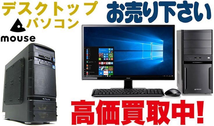 マウスコンピューター(mouse computer) デスクトップパソコン買取