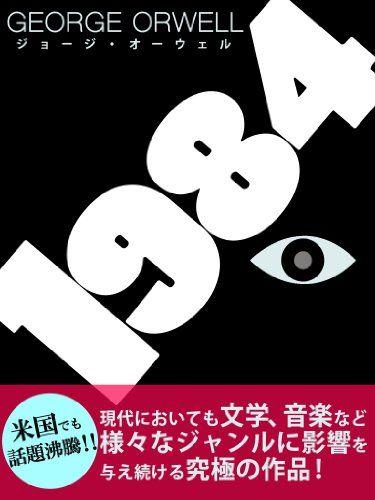 [ジョージ・オーウェル]の1984