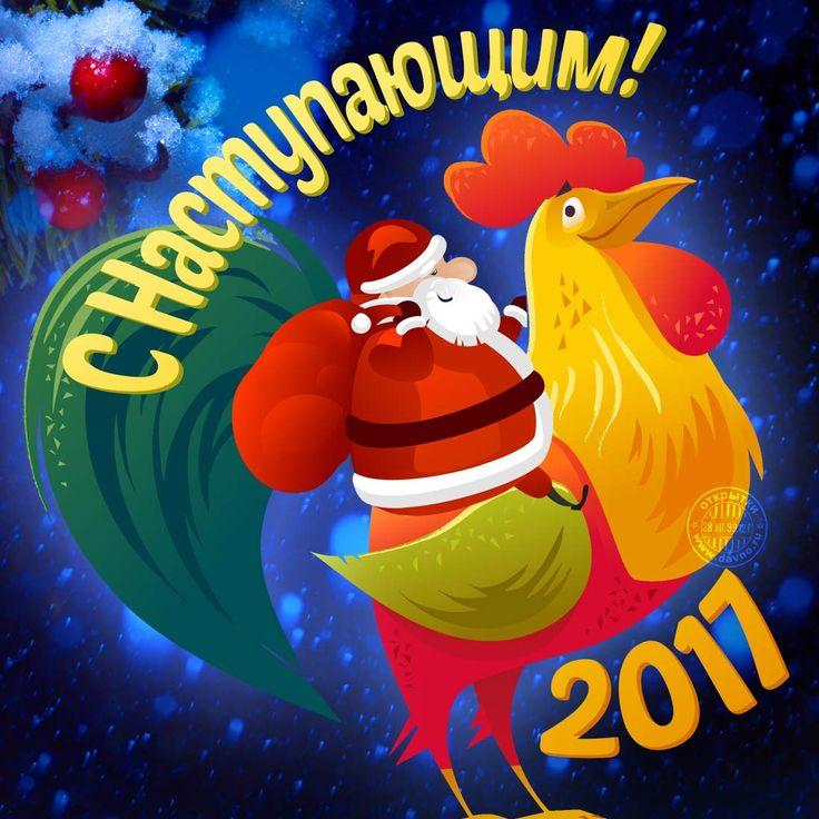 Открытки поздравления на новый год петуха 2017