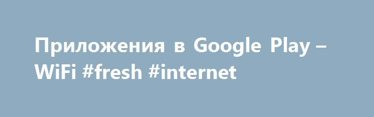 Приложения в Google Play – WiFi #fresh #internet http://colorado-springs.remmont.com/%d0%bf%d1%80%d0%b8%d0%bb%d0%be%d0%b6%d0%b5%d0%bd%d0%b8%d1%8f-%d0%b2-google-play-wifi-fresh-internet/  # Описание WiFi Mobile Network Speed Veloxity WiFi Mobile Network Speed is your personal assistant for Network Quality and Data Utilization. With Veloxity, you can: – Measure App Speed in Real Time.– Find the best Public WiFi connection.– Clean your Home WiFi channel.– Compare WiFi vs. Cellular Net App…