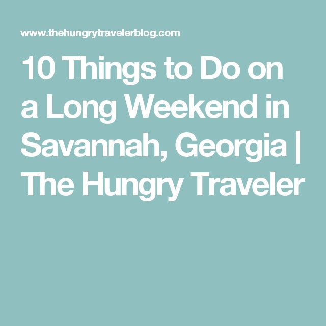 10 Things to Do on a Long Weekend in Savannah, Georgia | The Hungry Traveler