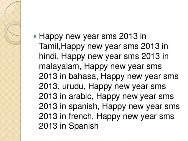 Happy new year sms wishes 2013