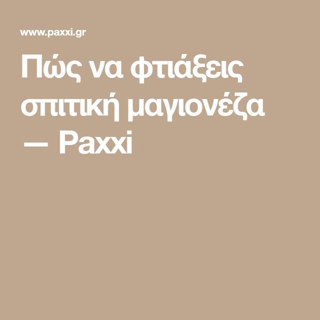Πώς να φτιάξεις σπιτική μαγιονέζα — Paxxi