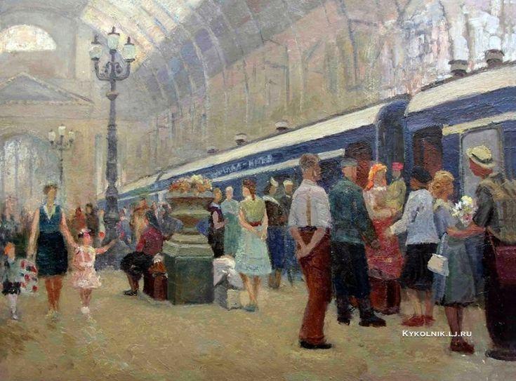 Плахотный Петр Алексеевич (1908-1963) «На перроне Киевского вокзала» 1960