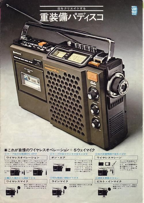 1000 Images About Radio Vintage On Pinterest Boombox