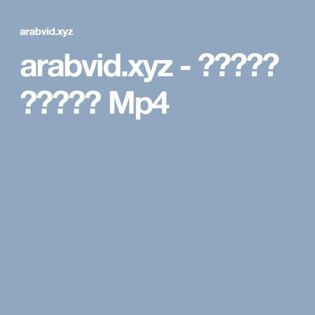 arabvid.xyz - أغنية تحميل Mp4