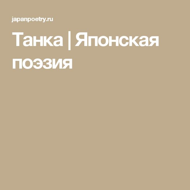 Танка | Японская поэзия