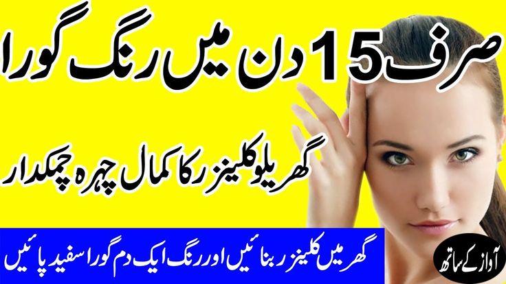 Skin Whitening Egg Facial Cleanser | Face Whitening at Home in Urdu | Be...