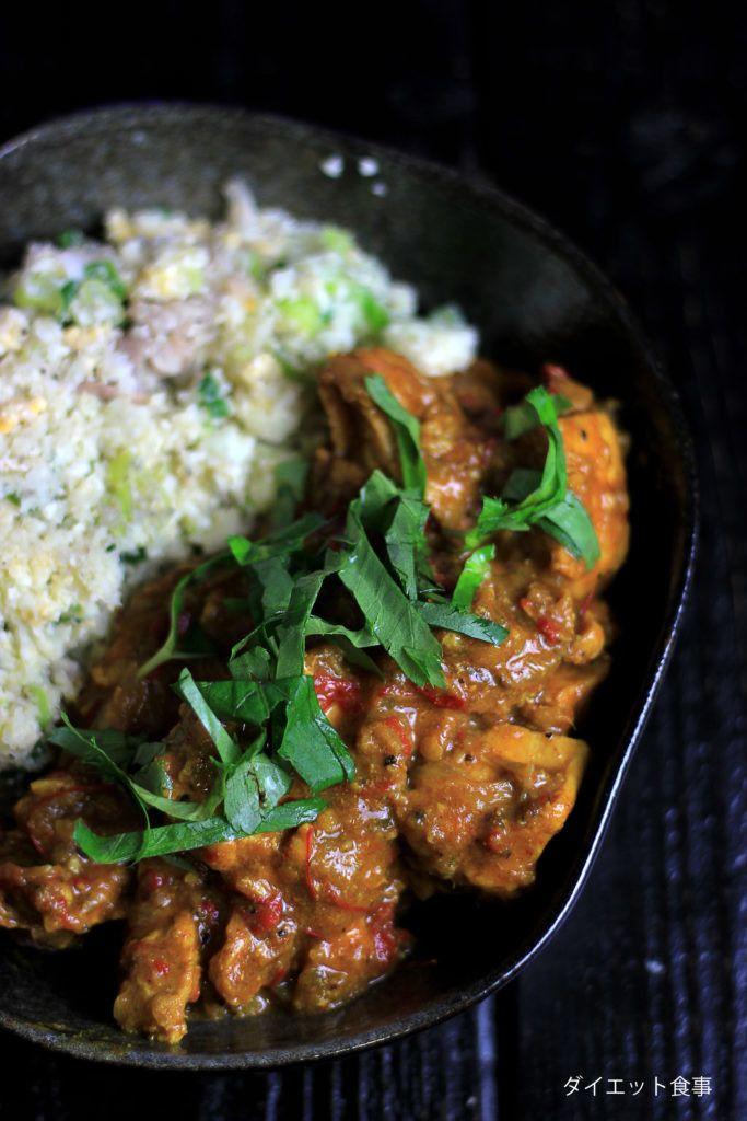 チキンマサラカレー (ローカーボ) インドの伝統的のスパイスで作る、本格派のマサラカレー。カリフラワーライスと食べると糖質オフ! ダイエット食事 材料 (4人分) 鶏胸肉 2枚(約400g) 玉ねぎ 1個 にんにく 6かけ しょうが 1かけ バター 1/4カップ 赤ピーマン又はパプリカ 6個又は1個 水 2カップ ココナッツクリーム、なければヨーグルト 1/4カップ ガラムマサラ 小さじ1 パクチー、なければ三つ葉でもOK 25g ■ スパイス 塩 小さじ1。5 チリパウダー 小さじ1.5 クミン 小さじ1.5 ターメリック 小さじ2 粗びき黒こしょう 小さじ1/2 シナモンスティック 2本 カイエンペッパー 小さじ1/4 コリアンダーシード 小さじ1。5 クローブ 6本 カルダモンシード 小さじ1/4 作り方 1 玉ねぎは半分に切り、横に薄切りにする。にんにくはみじん切りにする。生姜はすりおろしにする。 2 赤ピーマンはへたと種をとり、縦に幅1cmに切る。胸鶏肉は大き目の一口大に切る。パクチーはみじん切りにする。 3…