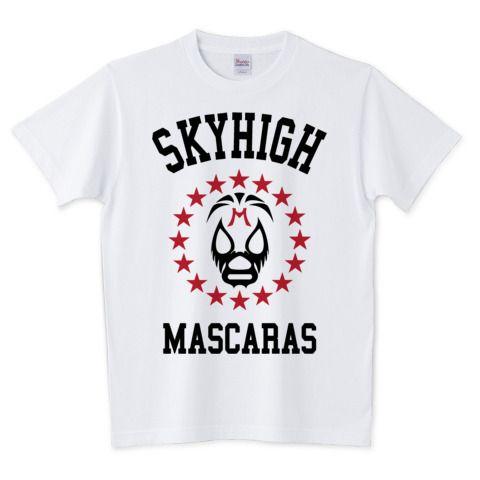 SKYHIGH MASCARAS /プロレス・格闘技・覆面・レスラー・マスク・スポーツ・Tシャツ・ロゴ・ロック・かわいい・カワイイ・可愛い・アメカジ・ミルマスカラス・デザイン・シンプル・イラスト・文字 | デザインTシャツ通販 T-SHIRTS TRINITY(Tシャツトリニティ)