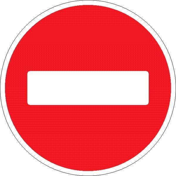 3.1 въезд запрещен цена 1475.00 руб. в Москве купить - . Магазин охраны труда и безопасности Znakstend.ru в Москве