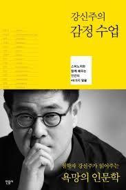 강신주의 감정수업/강신주 - KOR 181.7 GANG SHIN-JOO [Apr 2014]