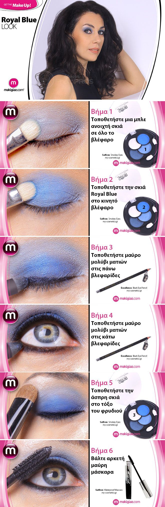 MakigiazCom presents a step by step tutorial for the Royal Blue Makeup Look that will suit you perfect for Spring time but for the Summer as well as it is very close.  English Article http://makigiaz.com/blog/get-the-makeup-royal-blue-en/  Greek Article http://makigiaz.com/blog/get-the-makeup-royal-blue-by-makigiaz-com/