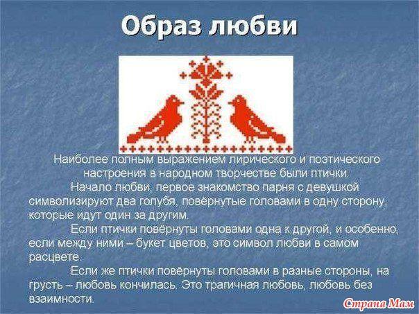 Славянские символы в вышивке и их значения - Клуб рукоделия - Страна Мам