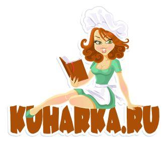 Кухарка.ру - кулинарные рецепты, мастер-классы по украшению тортов, проверенные кулинарные рецепты с фотографиями, , книги по кулинарии и их обсуждение