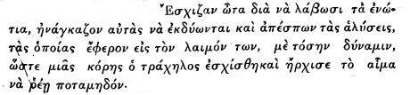Το Μαύρο Πάσχα των Ελλήνων της Θράκης – 6 Απριλίου 1914-ΤΙ ΣΥΝΕΒΗ ΣΤΗΝ ΘΡΑΚΗ;(ΒΙΝΤΕΟ)