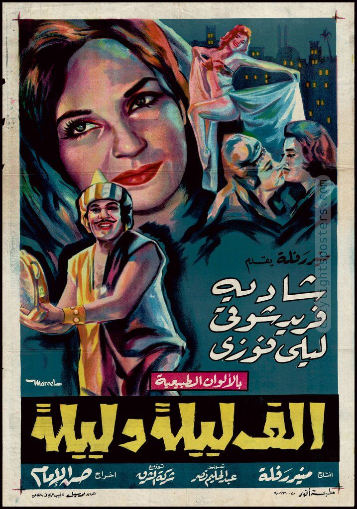 A Thousand And One Nights Style A ألف ليلة وليلة Egyptian Movies