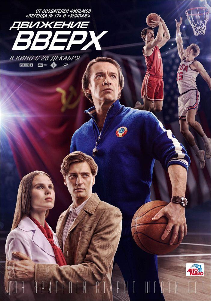 Движение вверх 2017 смотреть онлайн в хорошем качестве HD 720-1080 полный фильм Владимир Машков