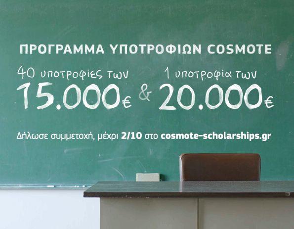 Πρόγραμμα Υποτροφιών COSMOTE 2017 #υποτροφίες #scholarships #cosmote