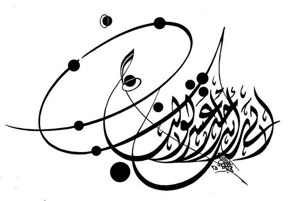 "According to the Qur'an, the Prophet Joseph said to his father, the Prophet Jacob, about his dream vision:    ""I have seen 11 planets prostrating themselves to me in prayer.""    These are his words, ""I have seen 11 planets"" in Arabic calligraphy. Some Arabic letters have dots either above or below them, and this phrase happens to have exactly 11 dots."
