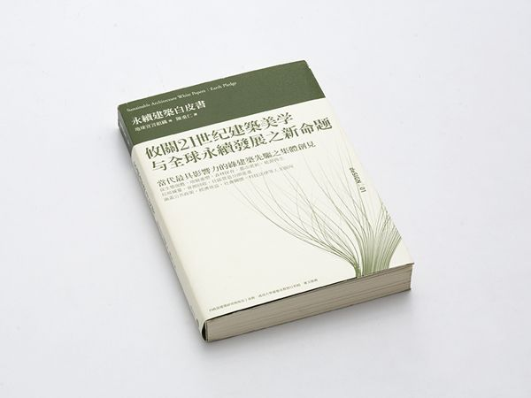 Sustainable Architecture White Papers by wangzhihong.com, via Behance