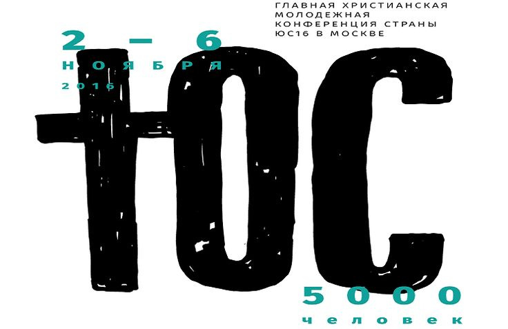 С 2-6 ноября в церкви «Слово жизни» в Москве пройдет главная христианская молодежная конференция страныЮС16, сообщает316NEWSсо ссылкой на пресс- центр церкви. Почему? Что делать? Как начать? Чему важно уделить внимание? Служители поделятся опытом и знаниями на мастер-классах во время конференци