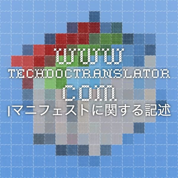 www.techdoctranslator.com |マニフェストに関する記述