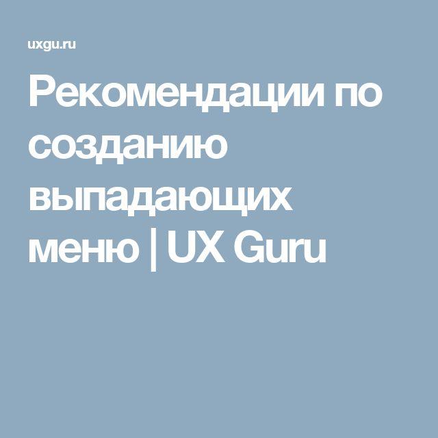Рекомендации по созданию выпадающих меню | UX Guru