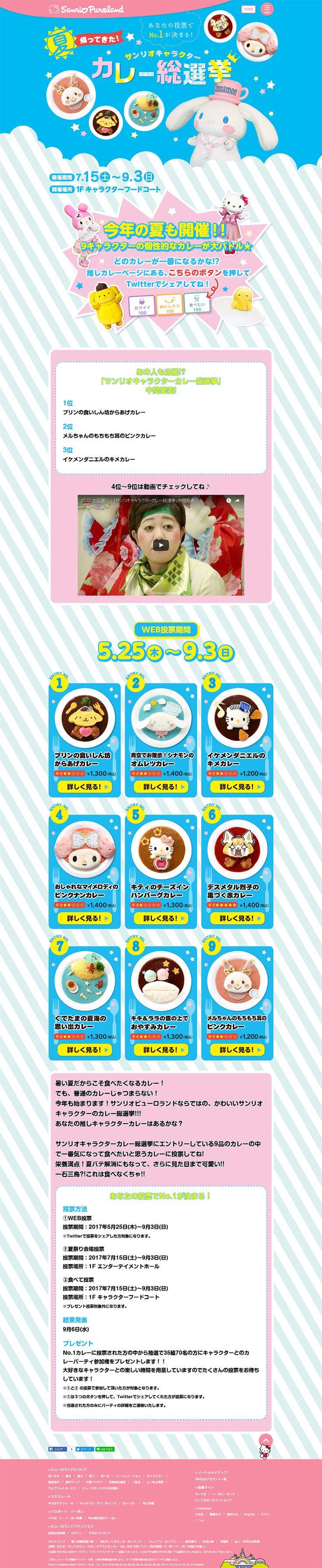 サンリオキャラクターカレー総選挙 WEBデザイナーさん必見!ランディングページのデザイン参考に(かわいい系)