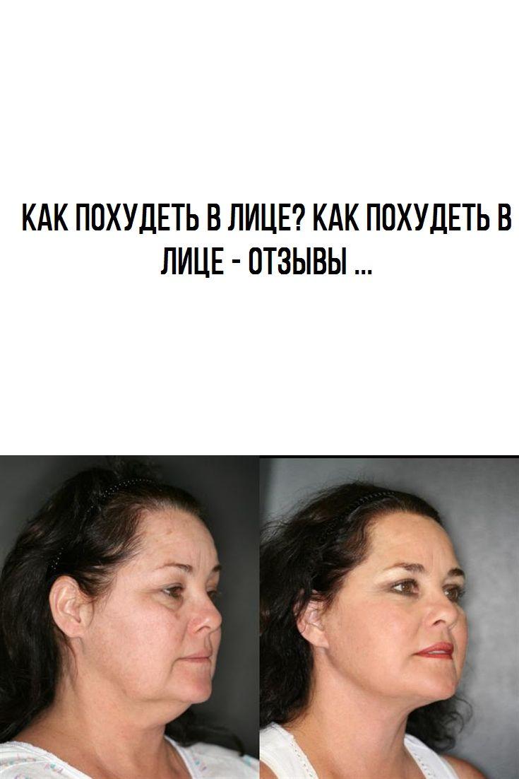 Как очень похудеть в лице