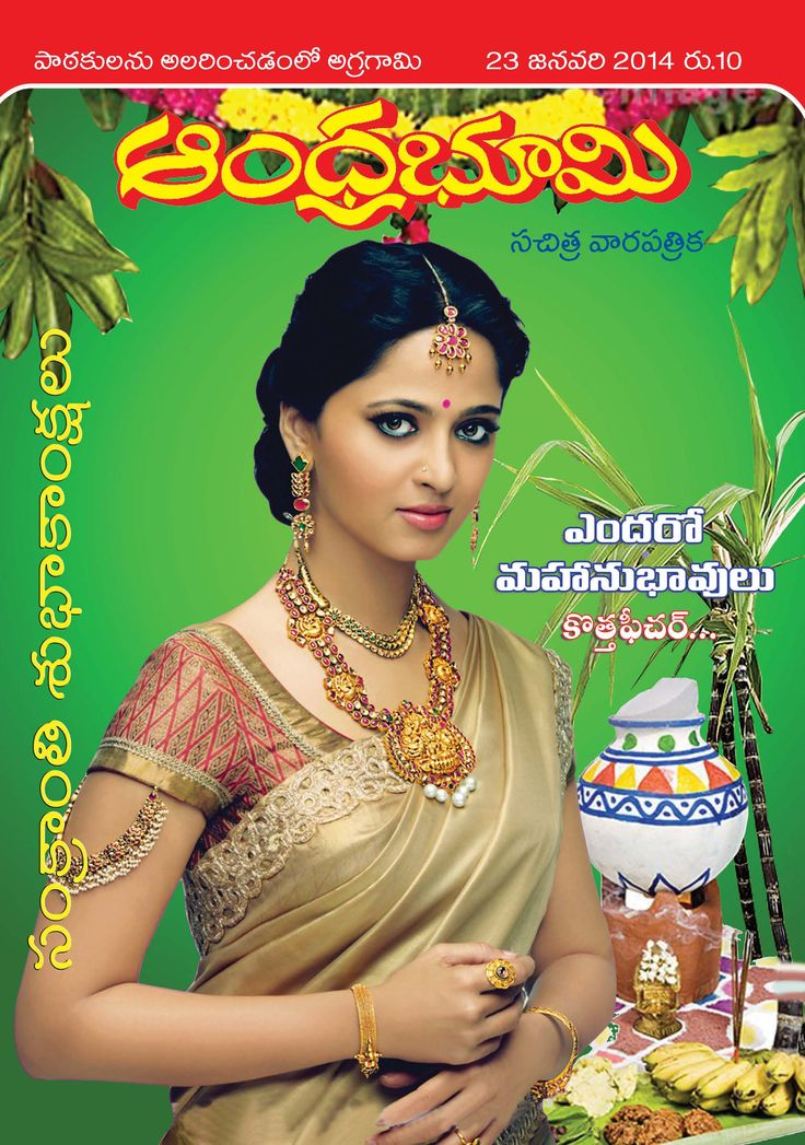 Andhra Bhoomi Weekly - January 23 2014 : Special feature on Sankranthi festival, engineering wonders, special feature on Glacial lake in chile, Travel special on Kanchenjunga national park in Sikkim, Sankranthi special recipes, rangolis, serials, stories, lifestyle and entertainment articles, cartoons and many more...