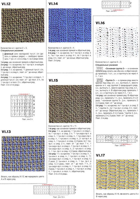 Основы вязания крючком - тунисское вязание + 30 образцов. Обсуждение на LiveInternet - Российский Сервис Онлайн-Дневников