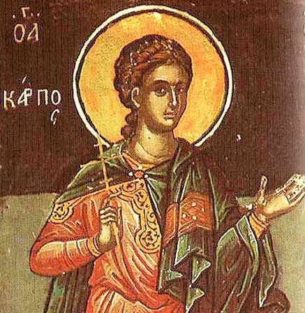 Holy Disciple Carpus of the 70 was a companion of Holy Apostle Paul. In the 2nd Epistle to Timothy, Paul mentions he left a phelon and books in Carpus' house in Troias. The apostle made him bishop of Thracian Bereia, after which Carpus preached in Crete. There he met Saint Dionysios the Areopagite (Oct 3), who recorded Carpus' miraculous vision (link). Disciple Carpus either died peacefully in Bereia or martyred during the time of emperor Nero. (May 26)