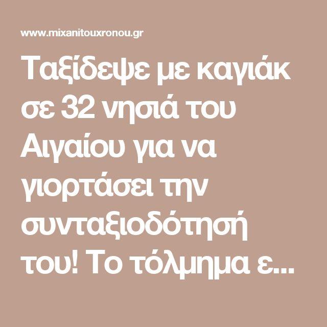 Ταξίδεψε με καγιάκ σε 32 νησιά του Αιγαίου για να γιορτάσει την συνταξιοδότησή του! Το τόλμημα ενός Ιταλού και της συντρόφου του, που έκαναν κουπί για πέντε μήνες. Φωτογράφησαν απίστευτα τοπία και γευμάτισαν σε 55 ταβέρνες - ΜΗΧΑΝΗ ΤΟΥ ΧΡΟΝΟΥ