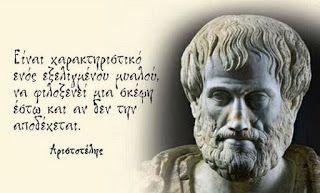 Η ΛΙΣΤΑ ΜΟΥ: Ο Αριστοτέλης και η λογική της Ηθικής