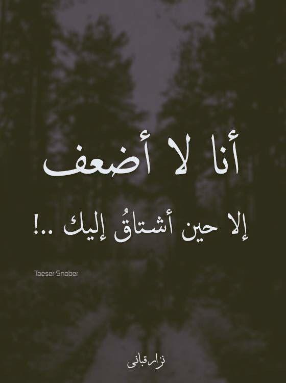 Nizar Qabani Beautiful Words Pinterest