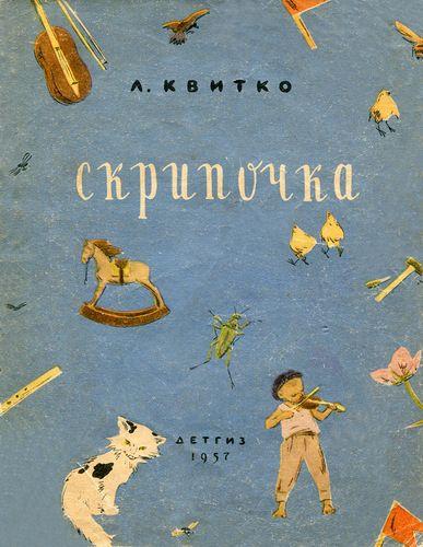 "kid_book_museum: ""Скрипочка"" Л.Квитко с рисунками М.Успенской"