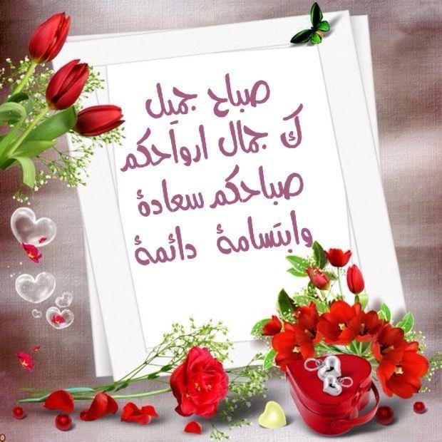 صباح جميل Good Morning Beautiful Images Morning Greetings Quotes Good Morning Beautiful