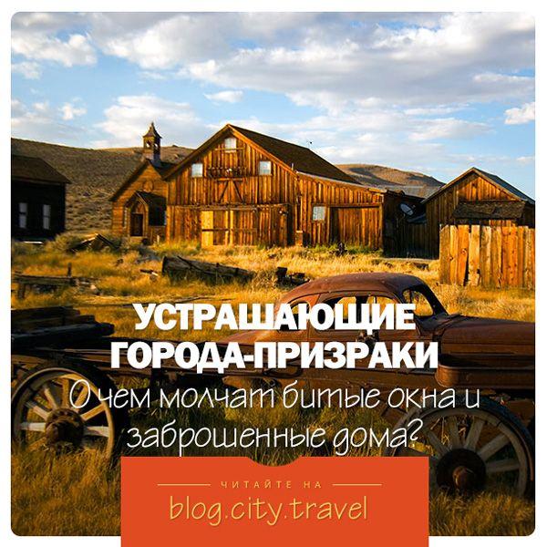 УСТРАШАЮЩИЕ ГОРОДА-ПРИЗРАКИ: О ЧЕМ МОЛЧАТ ЗАБРОШЕННЫЕ ДОМА Города рождаются, растут и умирают. И когда постиндустриальные пейзажи покинутых городов становятся уж очень устрашающими, интерес к ним начинают проявлять туристы.  Читайте продолжение на https://city.travel/blog/?p=964