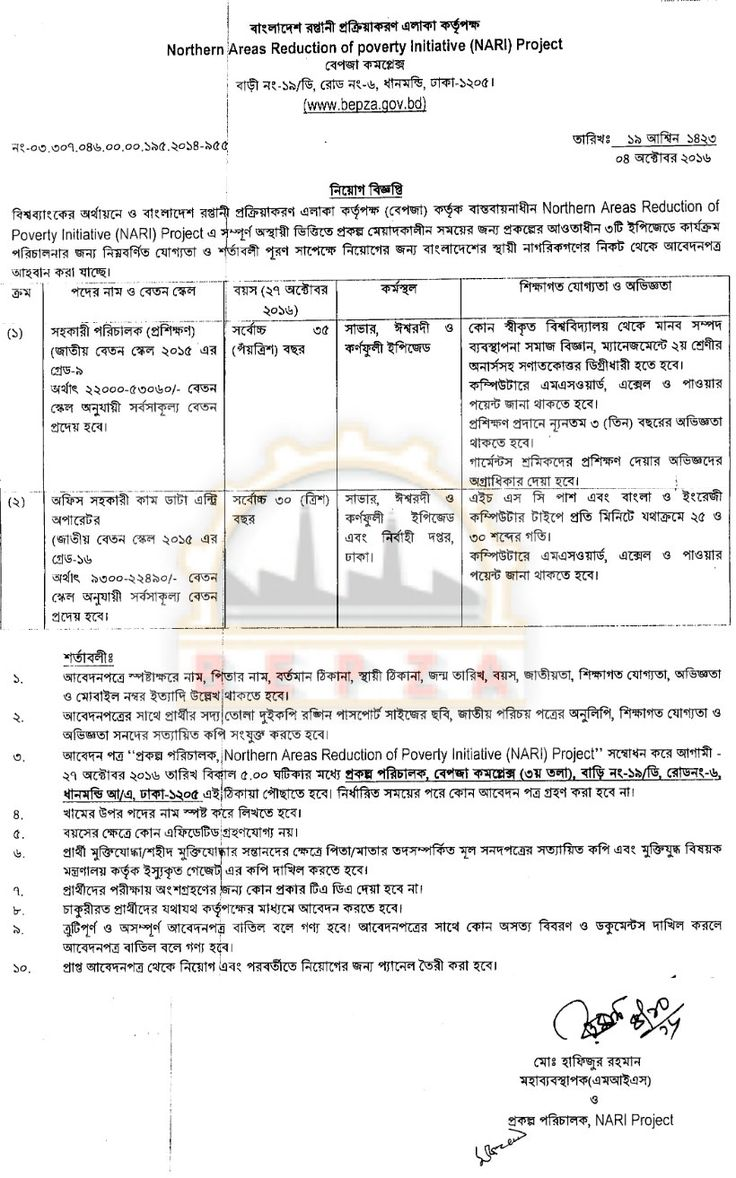 Bangladesh Export Processing Zone Authority Job Circular