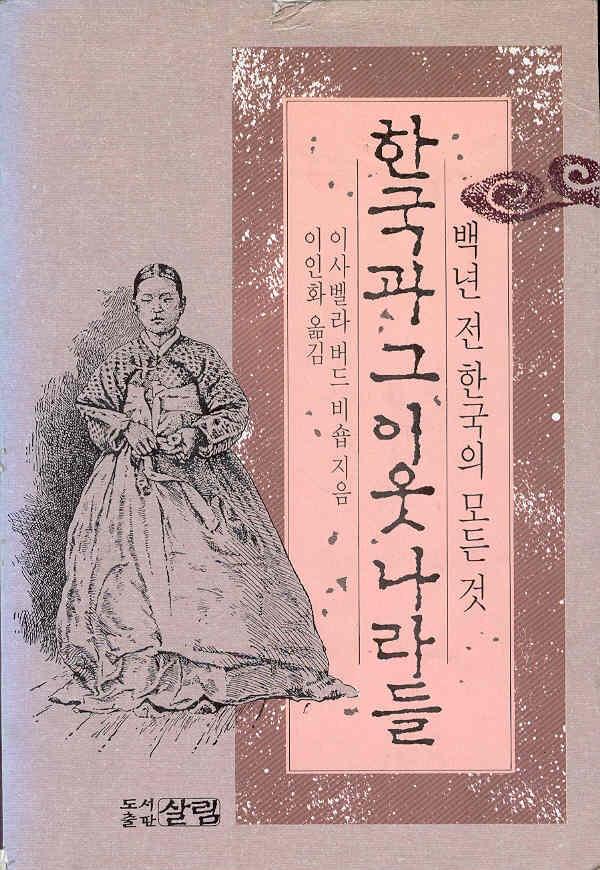 Google 이미지 검색결과: http://unsuk.kyunghee.ac.kr/history/db/mybooks/file/1046059220.jpg